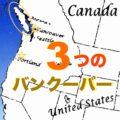 キャッチコピー 3つのバンクーバー 北西部地図バック - Pinterestより編集