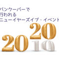 バンクーバーで行われる大晦日イベントリストタイトル 2019-change-2020-new-year-golden-number-white-studio-room-background from Freepik