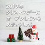 2019年クリスマスデーオープンしているスポットのリスト タイトル とsnowman-doll-mini-christmas-tree-gift-boxes画像 Freepikより(Hisa's Account)