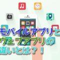 モバイルアプリとウェブアプリの違い - smartphone-flat-design image from Freepik (Hisa's Account)