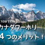 カナディアンロッキー モレーン湖とキャッチコピー Edited photo from Freepik (Hisa's Account)