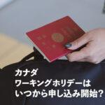 日本のパスポートを持つ女性と質問 - Freepikからの画像 (Hisa's Accountより)
