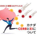 カナダ緊急対応給付(CERB)と雇用保険(Employment Insurance:EI)について
