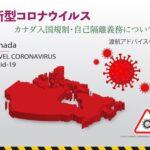 入国規制・自己隔離記事タイトル - カナダと新型コロナウイルスのイメージ図
