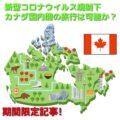 コロナ規制下においてカナダ国内間の旅行は可能か?画像はFreepicより。