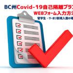 BC州自己隔離プランWEBフォーム入力方法 – 留学生・ワーホリ新規入国の場合