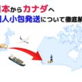 日本からカナダへ個人小包発送について、ブログタイトル画像 日本とカナダの地図