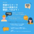英語セミナーで自分の英語力を確認してみよう!