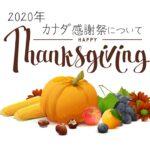 感謝祭イメージ画像 ブログタイトル