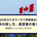 <2021年カナダワーホリ申請者必見>仕事の探し方、履歴書の書き方