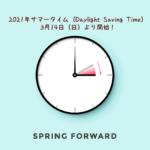 2021年カナダのサマータイム(Daylight Saving Time)が3月14日(日)より開始!