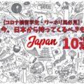 ブログタイトル 日本からもってくるべきもの10選